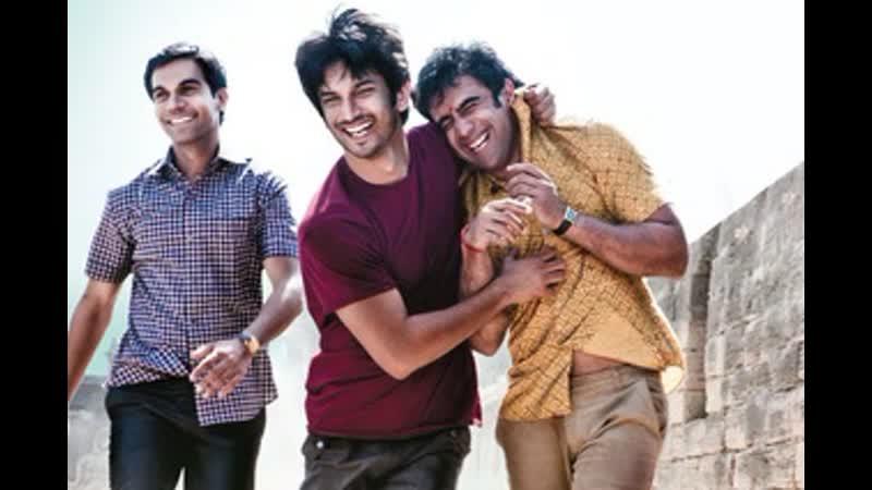 Три ошибки моей жизни Индийский фильм 2013 год В ролях Сушант Сингх Раджпут Раджкумар Рао Амрита Пури и другие