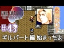 43【FF4 THE AFTER YEARS】ギルバート編 星落つるダムシアン【ファイナルファンタジー