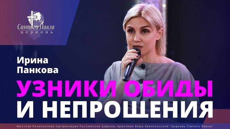 Ирина Панкова Узники обиды и непрощения