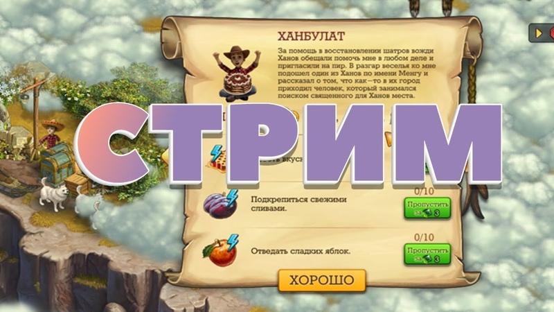 СТРИМ Клондайк