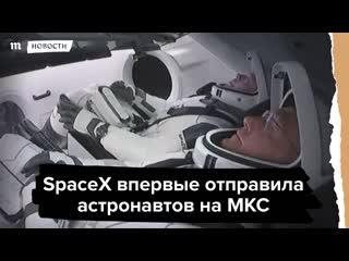 Первый полет Crew Dragon с астронавтами к МКС