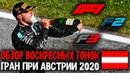 ГРАН ПРИ АВСТРИИ 2020 ОБЗОР ВОСКРЕСНЫХ ГОНОК F1, F2, F3. AUSTRIAN GRAND PRIX 2020