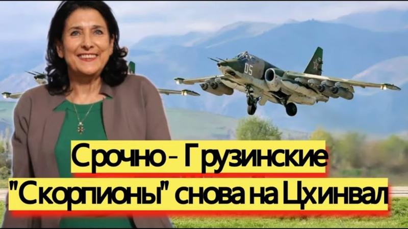 Срочно Грузинские Скорпионы снова на Цхинвал свежие новости