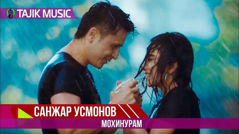 Санжар Усмонов - Мохинурам | Sanjar Usmonov - Mohinuram