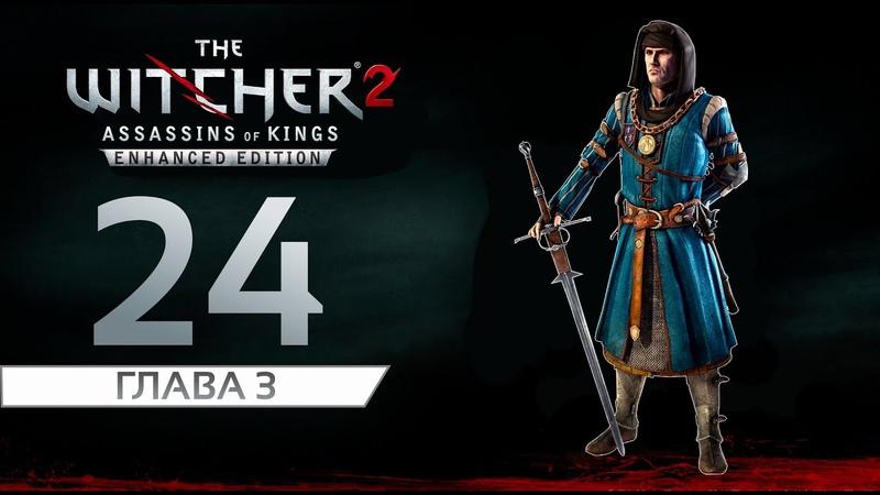 Прохождение The Witcher 2 Assassins of Kings Лилии и Змеи 24