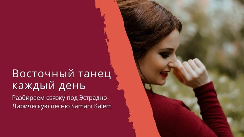 Восточный танец Урок разбор связки под эстрадную песню Samani Kalem