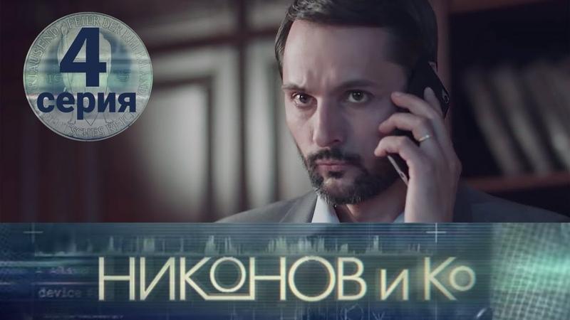 НИКОНОВ и Ко Серия 4 ≡ NIKONOV Co Episode 4 Eng Sub