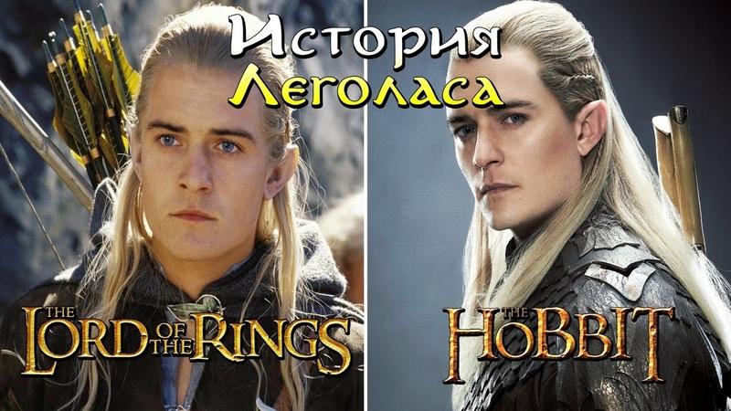 Леголас - Полная история | Средиземье | Властелин Колец | Хоббит | The Lord of the Rings | Hobbit