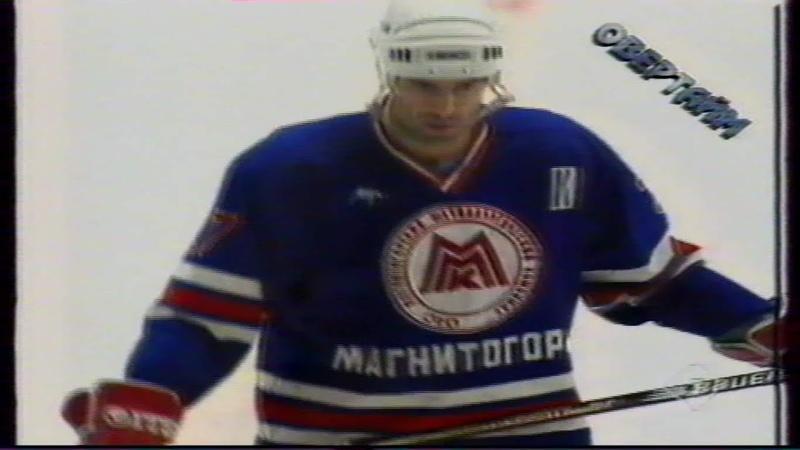СКА - Металлург Мг - 44 16.01.1998 Сезон 1997-98. Регулярный чемпионат