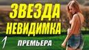 Свеженький сериал! ЗВЕЗДА НЕВИДИМКА 1 Серия. Русские новые мелодрамы онлайн.