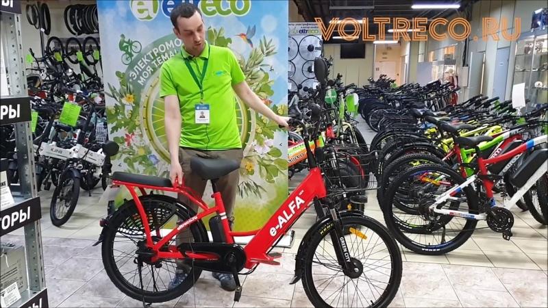 Электровелосипед e-Alfa New Велогибрид Green City Новинка 2020 для дачи Обзор Voltreco.ru