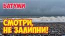 Батуми 2021 Шум Моря, Звук Волны во время Шторма Грузия Зимой Залипательное видео для Релакса