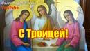 С Троицей Красивое видео поздравление