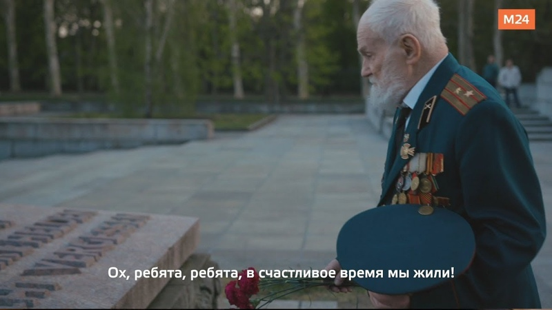 97 летний ветеран Великой Отечественной вернулся в Берлин Москва 24