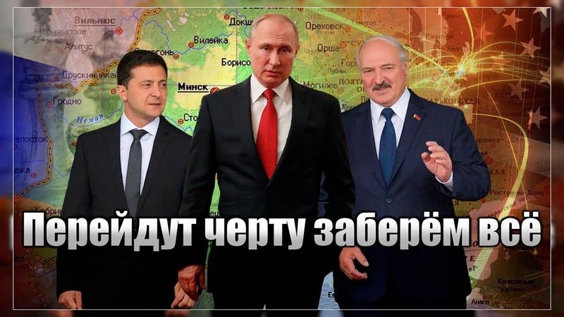 Перейдут черту заберём всё Нужны ли России Украина с Белоруссией
