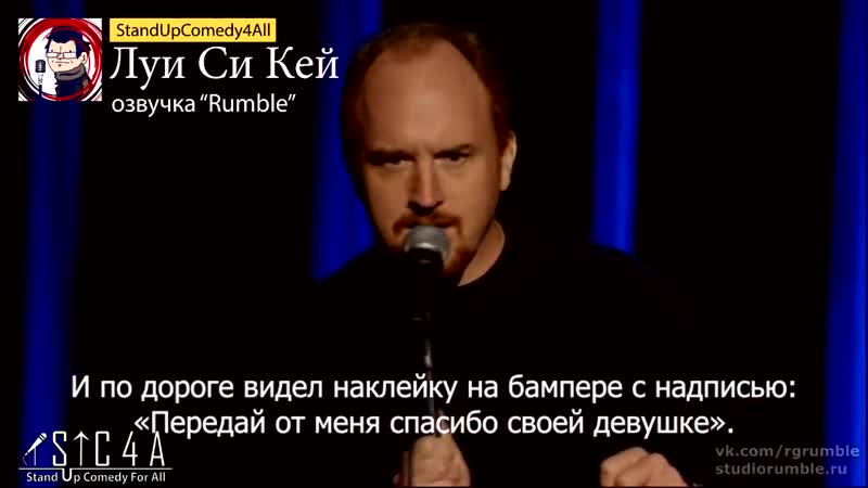 Луи Си Кей - Без стыда (2007) Стендап Комик Шутки Stand up