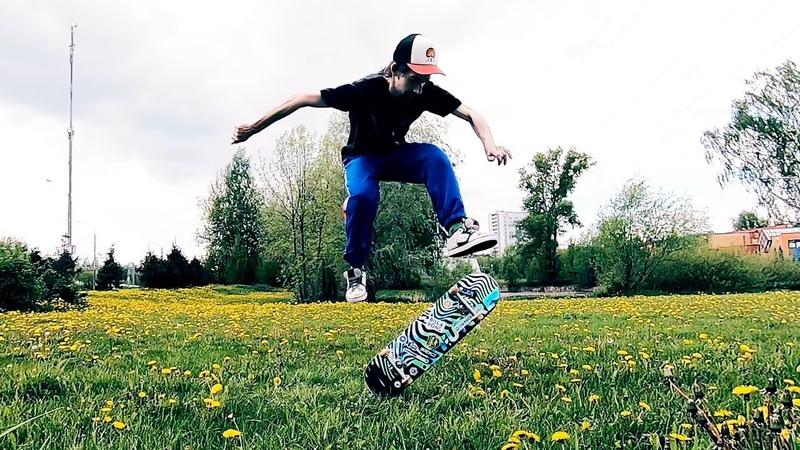 Восприятие реальности Скейтбординг 30