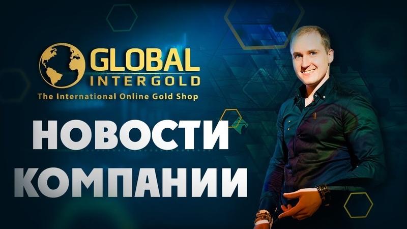 Последние новости Global InterGold. Что происходит в компании. Промоушен