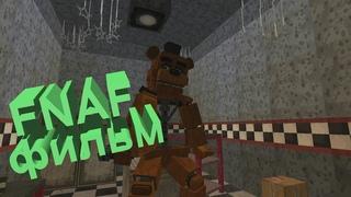 Фильм Пять Ночей с Фредди в Майнкрафт. Minecraft Five Nights at Freddy's  Movie