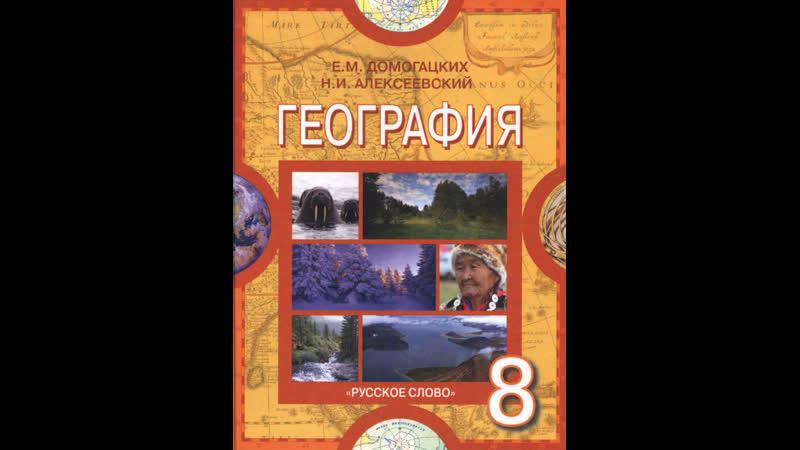 Г8 2 3 Русские землепроходцы 11 17 веков