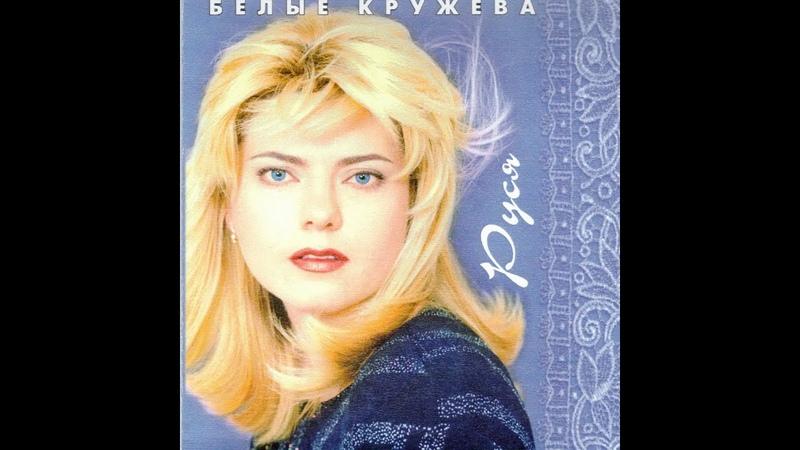 Руся Волосы цвета льна Музыка и слова К Осауленко Видео А Семёнов Торонто Канада 1998 г