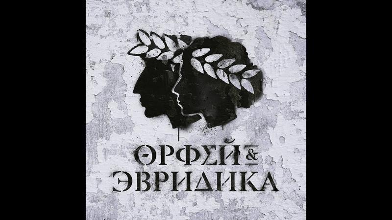 С нами. Орфей и Эвридика. Cover version.