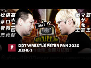 #My1 ДДТ Рестле Питер Пэн 2020 (День 1)