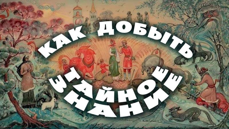 А. Пыжиков. А. Шевцов. 7 шагов героя. Волшебная сказка как путь инициации