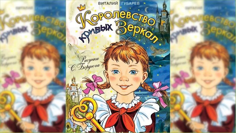 Королевство кривых зеркал Виталий Губарев аудиосказка слушать