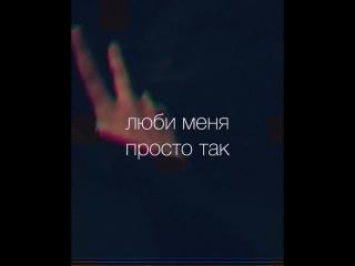 Люби меня просто так...