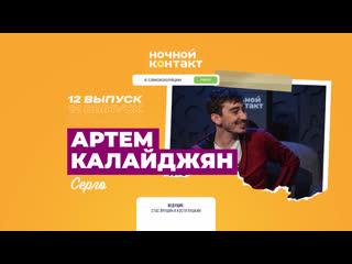 В гостях: Артем Калайджян (Серго). Ночной Контакт. 12 выпуск. 5 сезон