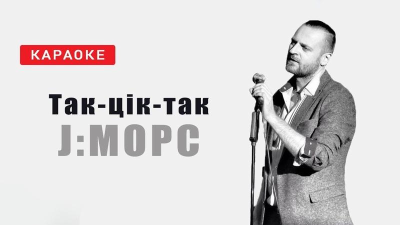 J-Mors - Так-цiк-так (Караоке) / Спявай сваё!