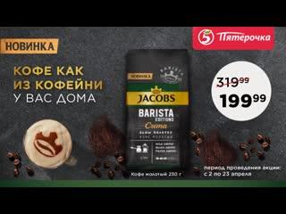 Новый молотый кофе Jacobs Barista editions уже в Пятёрочке!