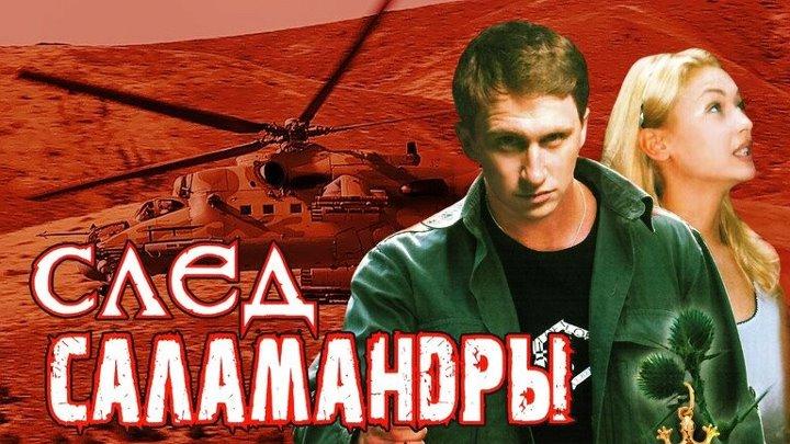 Сериал След саламандры Россия 2009