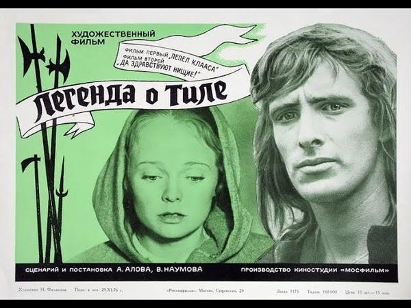 Легенда о Тиле Фильм 1 Пепел клааса Жанр приключения история 1976 год