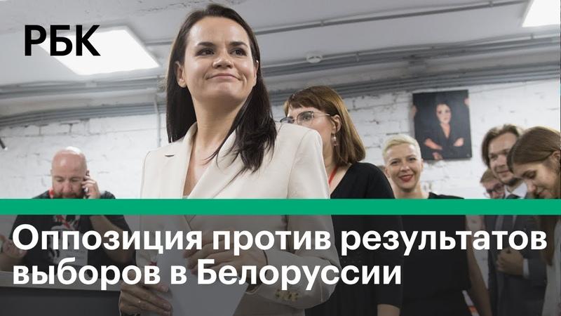 Тихановская считает себя победителем на выборах