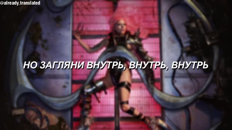 Lady Gaga, BLACKPINK - Sour Candy - Перевод на русский | Already Translated