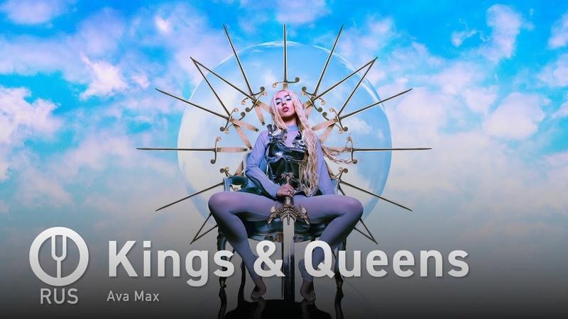 [Ava Max на русском] Kings Queens [Onsa Media]