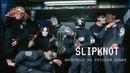 Интервью Slipknot в West Palm Beach русская озвучка 1999