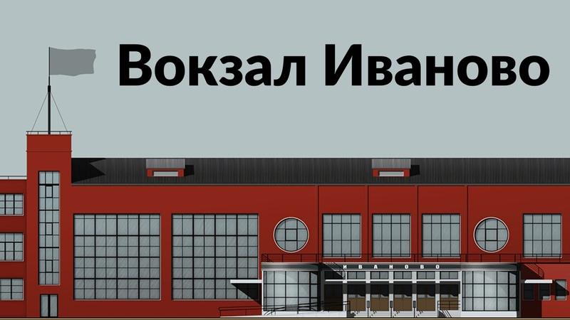 Иваново Вокзал как эпоха
