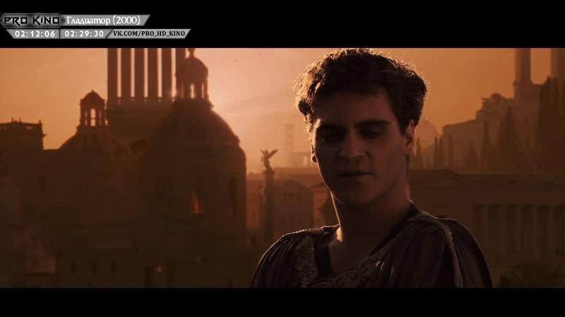 GLADIATOR (2000) - боевик, история, драма, приключения. Ридли Скотт