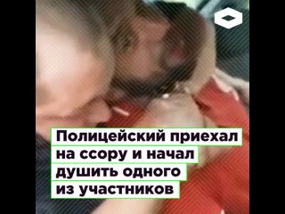 В Краснодарском крае полицейский приехал на ссору и начал душить одного из участников | ROMB