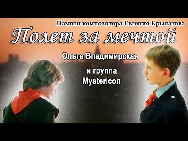 Полет за мечтой новая песня на музыку Е Крылатова в Прекрасное далеко за Гостьей из будущего