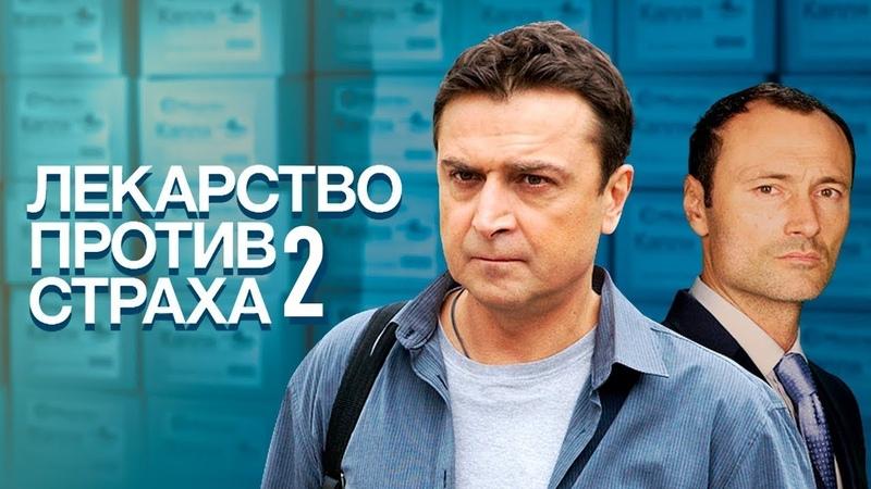 Лекарство против страха 2 сезон 1 серия Мелодрама 2021 Россия 1 Дата выхода и анонс