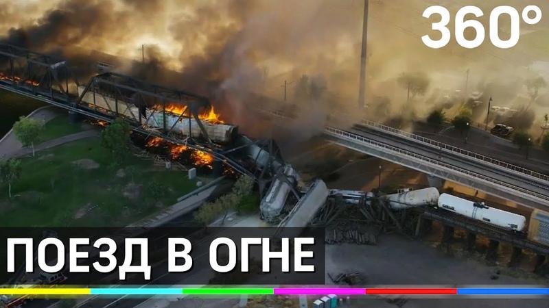 Поезд в огне обрушил мост в США