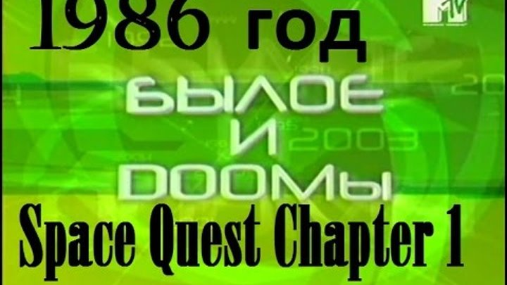 Былое и DOOMы № 02 - Space Quest Chapter 1 [MTV Russia , 17.08.2007 г.]TVRip