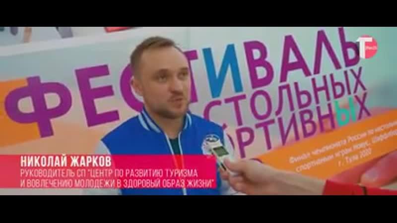 Тула 14 15 марта 2020 Чемпионат РФ ФНСИР Новус Шаффлборд