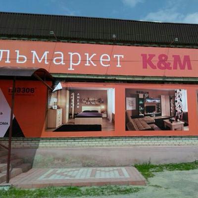 Мебельмаркет-Км Новоспасское