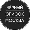 Черный список Москва - Мошенники (обман, развод)