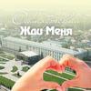 Октябрьский ♥ Жди Меня